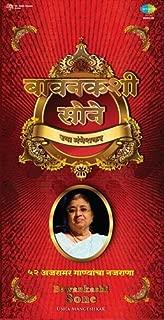 Bawankashi Sone - Usha Mangeshkar Pack / 52 Best Marathi Songs By Usha Mangeshkar