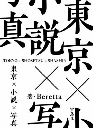 東京×小説×写真 (Beretta写真集)