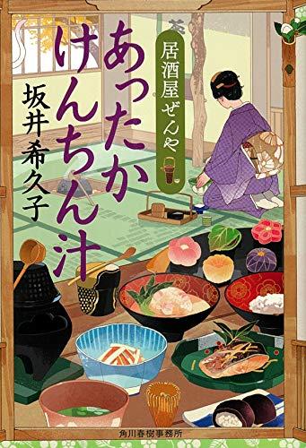 あったかけんちん汁 居酒屋ぜんや (時代小説文庫)