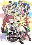 邪神ちゃんドロップキック'Blu-ray Vol.1【完全生産限定版】[Blu-ray/ブルーレイ]