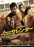 ノー・サレンダー[DVD]