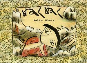 ぬくぬく (こどものともコレクション2009)