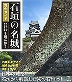 石垣の名城 完全ガイド (The New Fifties)