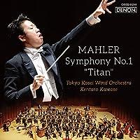 MAHLAR: SYMPHONIE NR. 1 D-DUR -DER TITAN- by Kentaro Kawase / Tokyo Kosei Wind Orchestra (2014-12-17)