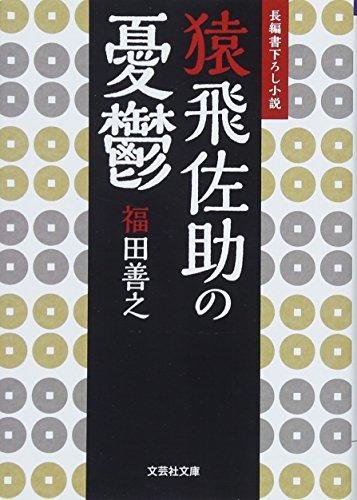Sarutobi sasuke no yūutsu : chōhen kakioroshi shōsetsu