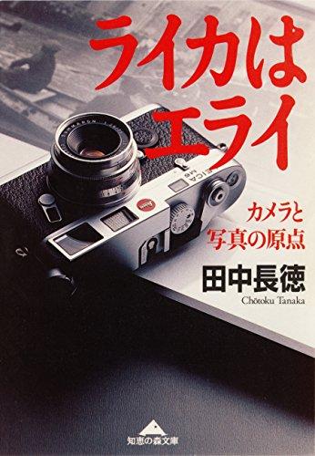 ライカはエライ カメラと写真の原点