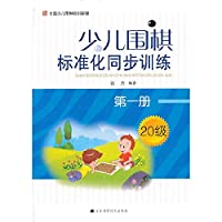 Children Go standardization synchronous training ( Section 1 20 )(Chinese Edition)