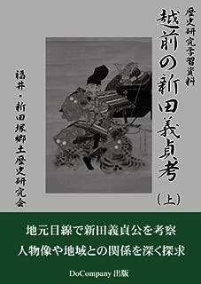 越前の新田義貞考(上)~歴史研究学習資料~