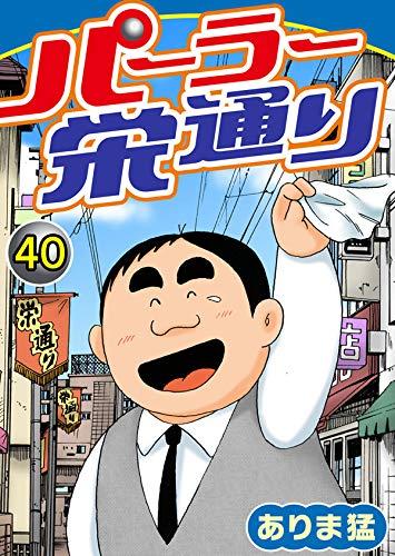パーラー栄通り(40) (ヤング宣言)