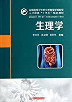 Physiology(Chinese Edition)