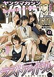 ヤングマガジン 2019年47号 2019年10月21日発売 雑誌