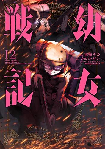 巻 12 戦記 幼女 小説