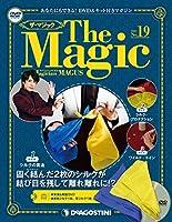 ザ・マジック 19号 [分冊百科] (DVD・マジックアイテム付)