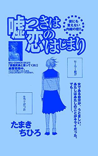 Usotsuki ha Koi no Hajimari (Japanese Edition)