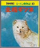 北極ギツネ (幼年版シートン動物記 10)