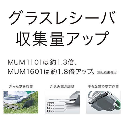 Makita(マキタ)『芝生バリカン(MUM1601)』