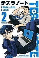 テスラノート(2) (講談社コミックス)