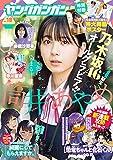デジタル版ヤングガンガン 2021 No.18 [雑誌]