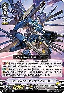 ヴァンガード V-BT11/020 シュテルン・ブラウクリューガー (RR ダブルレア) 蒼騎天嵐