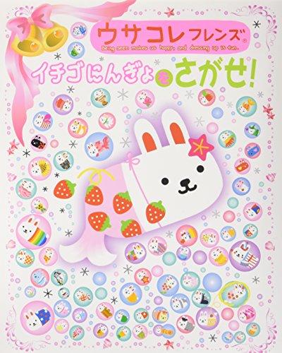 ウサコレフレンズ イチゴにんぎょをさがせ! (絵さがしパズル絵本 (3))