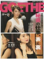 GOETHE(ゲーテ) 2017年 10 月号 [雑誌]