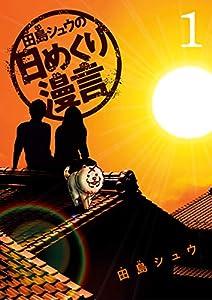田島シュウの日めくり漫言(1) (ビッグコミックス)