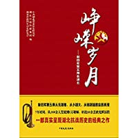 The eventful years: Fifth teachers in Hubei(Chinese Edition)