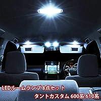 タントカスタム LED ルームランプ 8点フルセット LA600S/LA610S