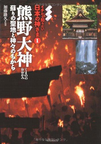 熊野大神 (イチから知りたい日本の神さま)