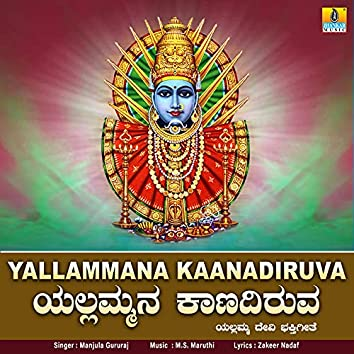Yallammana Kaanadiruva - Single