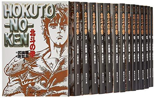 北斗の拳 全15巻・全巻セット (集英社文庫(コミック版))
