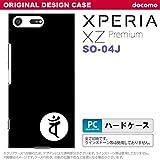 SO04J スマホケース Xperia XZ Premium SO-04J カバー エクスペリア XZ プレミアム 梵字(バン) 黒 nk-so04j-596