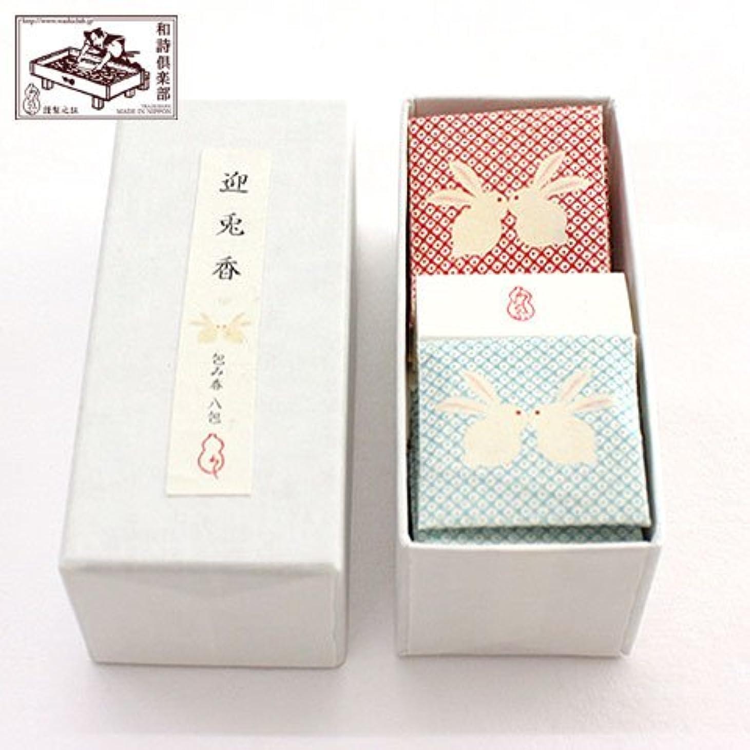 小麦浴室軽量文香包み香迎兎香 (TU-004)和詩倶楽部