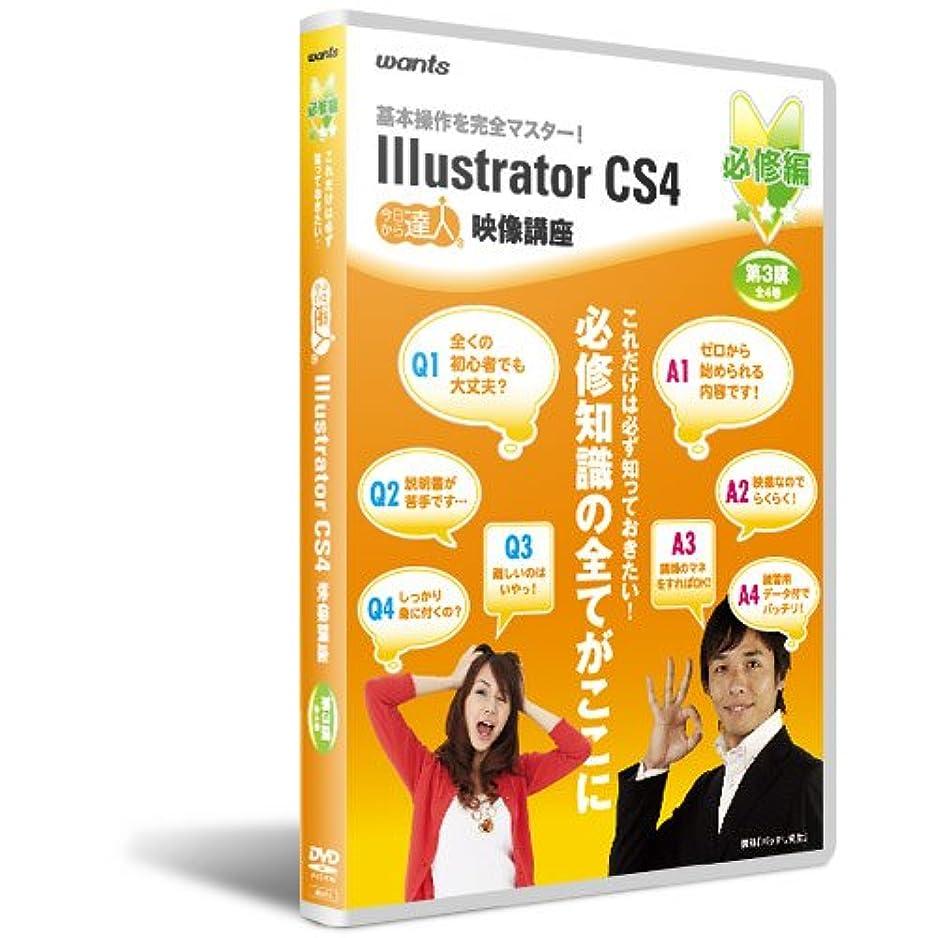 花火アラブ剪断イラストレーターCS4:DVD講座 必修編第3講