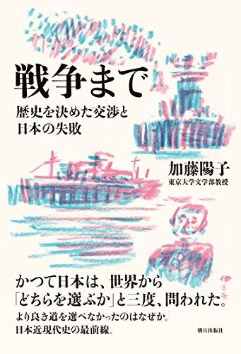 戦争まで 歴史を決めた交渉と日本の失敗