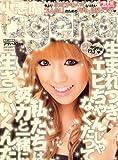 小悪魔 ageha (アゲハ) 2007年 10月号 [雑誌]