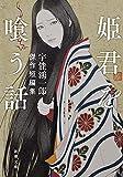 姫君を喰う話 宇能鴻一郎傑作短編集 (新潮文庫)