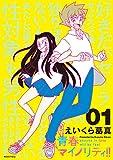 青春マイノリティ!!(1) (パルシィコミックス) - えいくら葛真