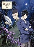 京都寺町三条のホームズ Blu-ray 第4巻