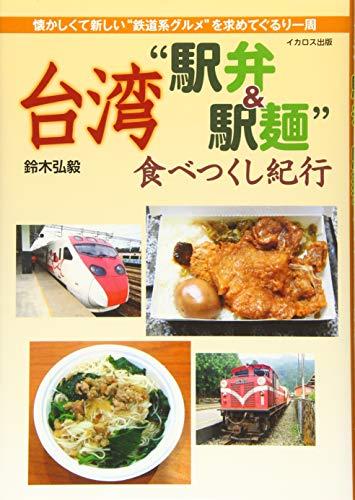 """台湾""""駅弁&駅麺""""食べつくし紀行"""
