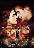 ニューヨーク 冬物語[DVD]