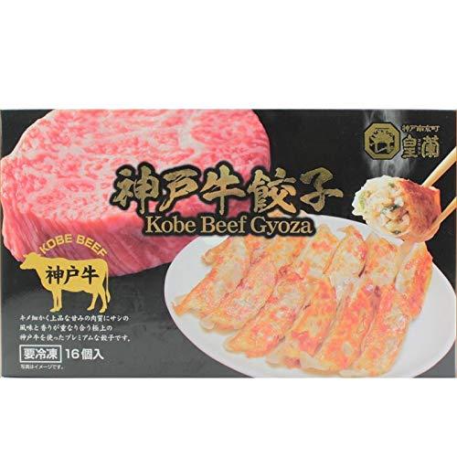 神戸南京町 皇蘭 神戸牛餃子16個入《要冷凍》南京町 高級餃子 神戸ビーフ 冷凍食品 神戸土産