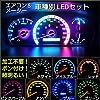 スズキ kei HN11.12.21.22S LED メーター&マニュアルエアコンパネルセット SUZUKI (白)