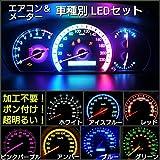 ホンダ アコード アコードワゴン CF6.7.CH9.CL2 LED メーター エアコンパネルセット(ピンクパープル)