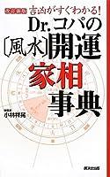 Dr.コパの風水開運家相事典 改訂新版 (Kosaido books)