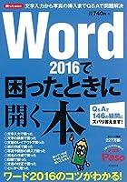【困ったmini】 Word2016で困ったときに開く本 (アサヒオリジナル)
