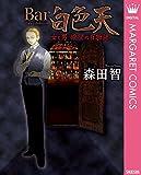 Bar白色天 女と男 欲望の百物語 (マーガレットコミックスDIGITAL)