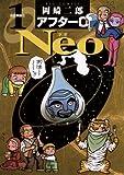 アフター0 Neo(1) (ビッグコミックス)