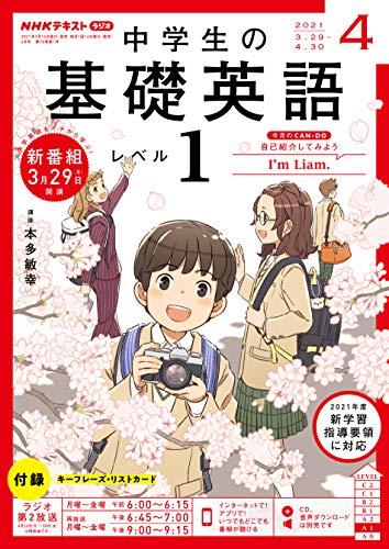 NHKラジオ 中学生の基礎英語 レベル1 2021年 4月号 [雑誌] (NHKテキスト)