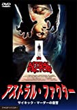 アストラル・ファクター サイキック・マーダーの復讐[DVD]